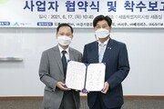 GS ITM, 드론 실증사업 시동… '세종 드론실증도시 구축사업' 착수보고회 참석