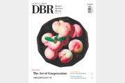 [DBR]인재 몰입 유도하는 보상전략