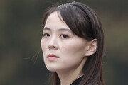 """김여정 """"美, 흥미 있는 신호 발언…잘못 가진 기대"""""""