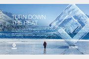 엡손, 내셔널지오그래픽과 'Turn Down the Heat' 캠페인 전개