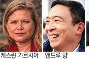 """아시아계 뉴욕시장 무산…앤드루 양 """"득표율 저조"""" 패배 인정"""