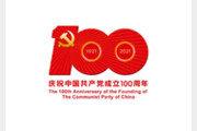 중국의 모든 시계는 7월 1일을 향해 간다[김기용 기자의 우아한]