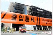 '불행 중 다행'…쿠팡 화재 민간인 사상자 0명 결정적 장면 두가지