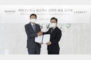 """리만코리아, 코스맥스와 전략적 제휴 협약…""""공동 연구개발 합의"""""""