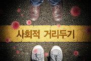 대전시, 24일부터 사회적거리두기 1.5단계로 강화