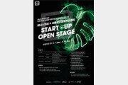 '이니스프리 x 서울창조경제혁신센터 스타트업 오픈 스테이지' 개최