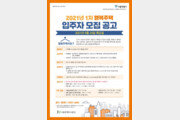 서울주택도시공사, 강남·동작·양천 등서 행복주택 1278가구 공급