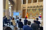 트립비토즈, 한-스페인 관광산업 라운드테이블에서 주제 발표