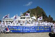 경북도체육회, '올림픽의 날' 일본의 독도영유권 침탈 행위 규탄