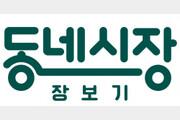 네이버 '동네시장 장보기' 입점 시장 100곳 돌파…상반기 거래액 1500%↑