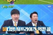 서동주, '골때녀' 데뷔전 첫 골 기록…후반 시작 3초 만에