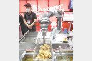로봇이 튀긴 치킨 맛은?