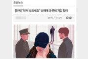 성매매 기사에 '조국부녀 일러스트'… 조선일보, 사과