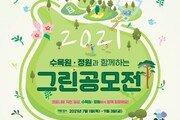 자연에서 여유를… '수목원·정원과 함께하는 그린공모전' 개최