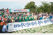 2030 부산월드엑스포 유치 기원 워킹데이
