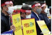 """여행업계 대표들 """"여행업 손실 보장해달라""""…국회 앞 피켓 시위"""