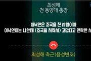 """""""이낙연은 조국을 친 사람"""" 최성해 녹취록에 李측 """"이젠 못 참아, 법적 대응"""""""