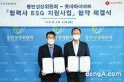 롯데하이마트, ESG경영 지속 추진…'협력사 ESG 지원사업' 나선다