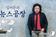 """""""김어준 출연료, 혈세낭비"""" 시민 512명 TBS 감사 청구"""