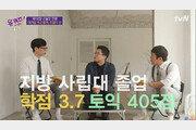 '대기업 서류 15곳 합격' 취업의 신, 자소서·면접 TIP