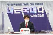 """국민의힘 대변인 선발전 개막…""""실력자 골고루 모신다"""""""