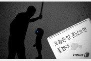 '원생 폭행·학대' 대전 모 어린이집 20대 교사 '징역 3년' 선고