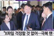 """김종인 """"윤석열, 자신있다면 'X파일' 무시하라…尹다운 태도가 중요"""""""