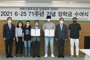 대한민국재향군인회 문화콘텐츠사업단, 6·25 71주년 기념 장학금 수여식