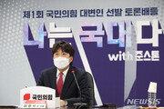 국민의힘 대변인 오디션, 16명 합격…장천·김연주 포함