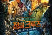 드웨인 존슨 디즈니 액션 어드벤처 '정글 크루즈', 7월 개봉