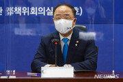 """홍남기 """"최상위 계층 재난지원금 반대…세금 효율적으로 써야 """""""