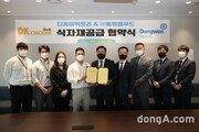 동원홈푸드, 'DK동키치킨'에 식자재 공급 협약…연간 80억 규모