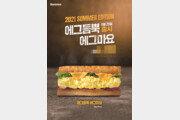 퀴즈노스, 여름 신메뉴 '에그듬뿍 에그마요' 출시