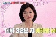 국힘 대변인 16강 진출 김연주 누구?…32년차 베테랑 MC·임백천 부인