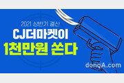 CJ제일제당, 'CJ더마켓 상반기 결산' 할인…기프트카드 1000만 원 쏜다