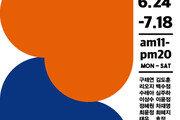 마롱 컴퍼니, 강남 기획 전시전 '마롱197 아트마켓' 연다