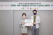 제닉, SBS TV동물농장과 '착한 기부 프로젝트' 협약 체결