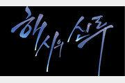 오디언, 오디오드라마 '해시의 신루' 메인 예고편·녹음 현장 공개