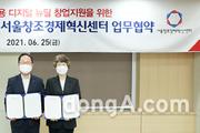 서울창조경제혁신센터, 한국자산관리공사와 '디지털 뉴딜 창업지원 위한 업무협약' 체결