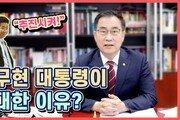"""野 최형두 """"노무현 전 대통령 '이 점' 위대해, 왜냐면…"""""""