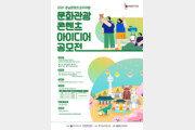 경남문화예술진흥원, '경남CKL 문화관광 콘텐츠 아이디어 공모전' 진행