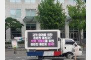 '이재영·이다영 복귀 반대' 배구 팬들, 트럭 전광판 시위