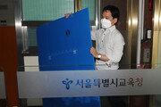 '공수처 1호사건' 조희연 언제 소환?…두 달째 무소식