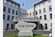 국방부 검찰단, 공군 군사경찰 '허위보고' 의혹도 수사