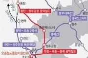 """충청권 광역철도망 '절반의 성공'… """"최종안 반영 총력"""""""
