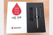 30회 헌혈자에 준 獨만년필… 알고보니 '짝퉁'