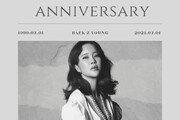'OST의 여왕' 백지영, 데뷔 22주년 기념 싱글 낸다