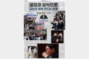 尹 출마선언 사흘만에 '장모 악재'…대선 슈퍼위크 개막