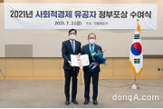 KT&G, '2021 사회적경제 유공자' 대통령 표창 수상
