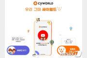 싸이월드, 이번엔 '중국발 해킹' 문제…서비스 재개 4주 연기
